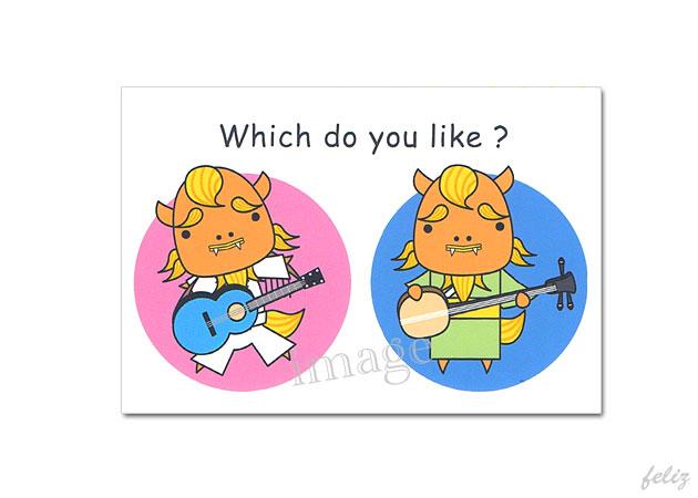 どちらがお好き?[ポストカード]/チョッちゃん