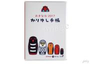 2017かりゆし手帳 - おきなわマトリョーシカバージョン