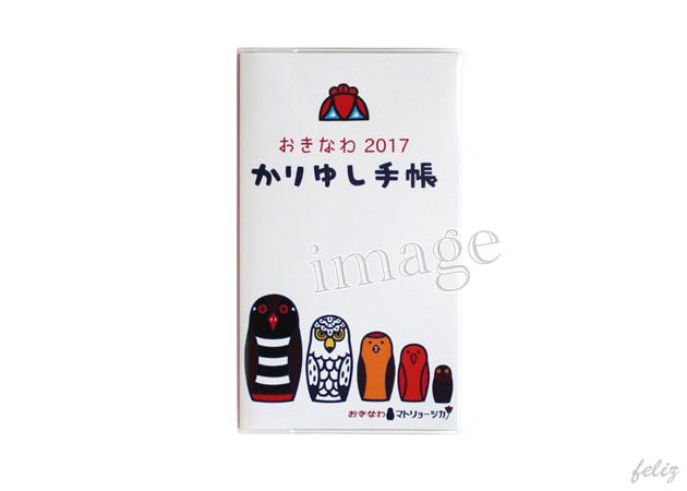 2017かりゆし手帳 - おきなわマトリョーシカバージョン(ポケットサイズ)