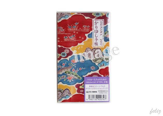 おきなわ2017かりゆし手帳 - ノーマル(ポケットサイズ)