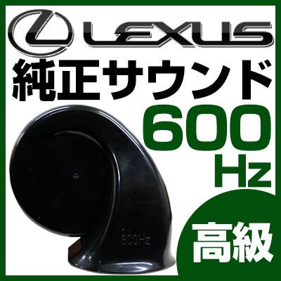 ホーン 600Hz 車  レクサスホーン 高音質 視聴可能 ehn02