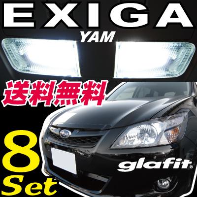 エクシーガ YA系 LED ルームランプ lrw1f009