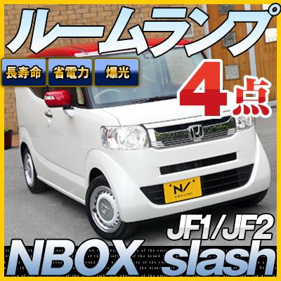NBOX スラッシュ LED ルームランプ N-BOX 4点セット lrw0526g01