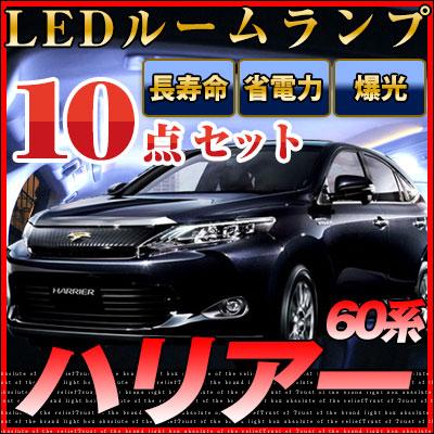 ハリアー LED ルームランプ 60系10点セット lrw1t027