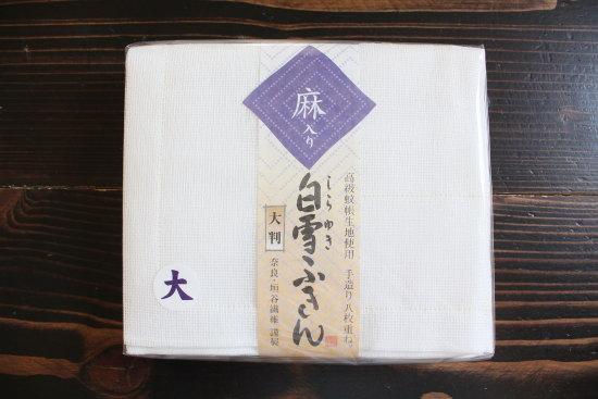 麻・白雪ふきん(大)2枚セット