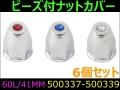 【ホイールナットカバー】ビーズ付 60L/41mm 6個セット