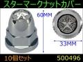 【ホイールナットカバー】スターマーク 60L/33MM 10個セット
