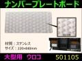 【ナンバープレートボード】大型用 ウロコ