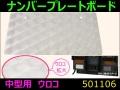 【ナンバープレートボード】中型用 ウロコ