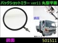 【バックショットミラー】 ver11 丸型平面 鏡面