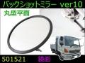 【バックショットミラー】 ver10 丸型平面 鏡面