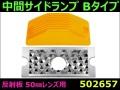 ����֥����ɥ��ס�B������ ȿ���� 50mm����� ����С�
