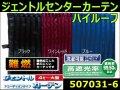 【カーテン】ジェントルセンターカーテン ハイルーフ アコーディオン式