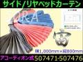 【カーテン】サイド/リヤベッドカーテン(宙)アコーディオン式