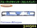 【配送先法人様限定】【送料無料】JET製ブルーテックキャンターフロントバンパー 【トラック用品】