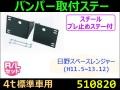 【バンパー取付ステー】スペースレンジャー用(標準車)