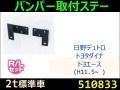 【バンパー取付ステー】デュトロ、ダイナ用(標準車)