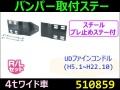 【バンパー取付ステー】ファインコンドル用(ワイド)