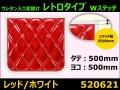 【泥除け】綺羅 レトロタイプ ウレタン入り  赤/白 縦500×横500