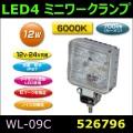 【ミニワークランプ】WL-09C LED4 角型 12W クロームメッキ