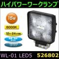 【ハイパワーワークランプ】WL-09C LED4  角型 クロームメッキ
