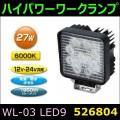 【ハイパワーワークランプ】WL-03 LED9 角型 27W