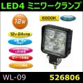 【ミニワークランプ】WL-08 LED4 角型 12W クリアー