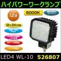 【ハイパワーワークランプ】WL-10 LED4 角型 12W 80x85