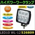 【ハイパワーワークランプ】WL-12 LED10 角型 15W 100x110