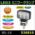 【ミニワークランプ】WL-14 LED3 角型 60X40X33