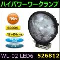 【ハイパワーワークランプ】WL-02 LED6 丸型 18W