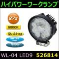 【ハイパワーワークランプ】WL-04 LED9 丸型 27W