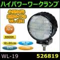 【ワークランプ】WL-19 LEDワークランプ 拡散タイプ