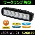 【ワークランプ】LED6 ワークランプ 160x48x60