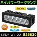 【ハイパワーワークランプ】WL-22 LED6 30W 160x54x67