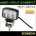 【ワークランプ】LEDワークランプ ストロボタイプ