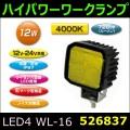 【ハイパワーワークランプ】WL-10 LED4 角型 12W イエロー