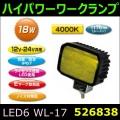 【ハイパワーワークランプ】WL-11 LED6 角型 18W イエロー