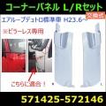 【コーナーパネル】日野2tエアループデュトロ標準車 左右セット