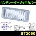 【ベンチレーターメッキカバー】NEWプロフィアレンジャー
