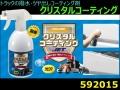 【トラッカーズPRO】クリスタルコーティング 20本セット