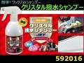 【トラッカーズPRO】クリスタル撥水シャンプー 20本セット