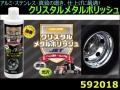 【トラッカーズPRO】クリスタルメタルポリッシュ 20本セット