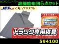 【布団セット】 カミオンスリーパー 高機能布団6点セット