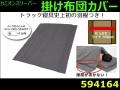【寝具】 掛布団カバー カミオンスリーパー