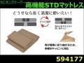 【寝具】 高機能STDマットレス カミオンスリーパー