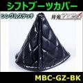 【雅 miyabi】シフトブーツカバー 月光ZERO シングルステッチ ブラック