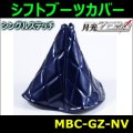 【雅 miyabi】シフトブーツカバー 月光ZERO シングルステッチ ネイビー