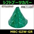 【雅 miyabi】シフトブーツカバー 月光ZERO ダブルステッチ グリーン