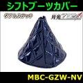 【雅 miyabi】シフトブーツカバー 月光ZERO ダブルステッチ ネイビー